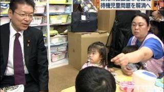 厚生労働省待機児童対策で保育所設置の基準緩和09/11/05