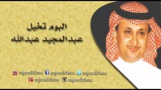 تحميل اغاني عبدالمجيد عبدالله ـ قالت تعال | البوم تخيل | البومات MP3