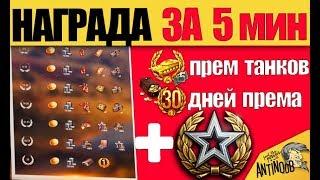 💥БАГ В ЛИНИИ ФРОНТА💥ПОЛУЧИ НАГРАДУ ЗА 5 МИНУТ!
