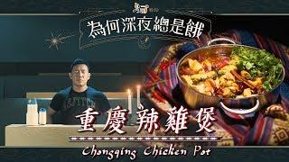 《為何深夜總是餓》-- 重慶辣雞煲