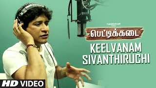 gratis download video - Keelvanam Sivanthiruchi Song | PETTIKADAI | Esakki Karvannan | Mariya Manohar | KK