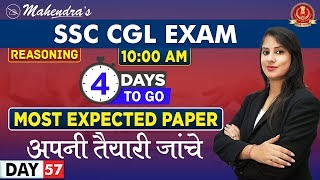 Most Expected Paper | Reasoning | By Ritika Mahendras | SSC CGL | 10:00 am
