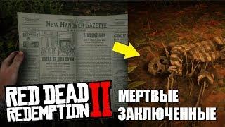 Red Dead Redemption 2 - МЕРТВЫЕ ЗАКЛЮЧЕННЫЕ | Что с ними случилось?!