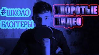 СМОТРИМ УПОРОТЫЕ ВИДЕО ШКОЛЬНИКОВ | #ШКОЛОБЛОГЕРЫ Feat. ArNeCat