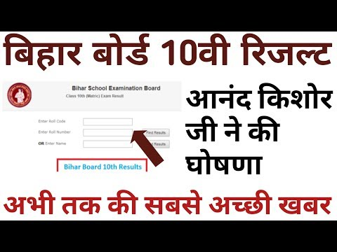 DOWNLOAD: Bihar Board Matric Result 2019 || Bihar Board 10th