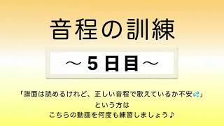 彩城先生の新曲レッスン〜2-音程の訓練5日目〜のサムネイル画像
