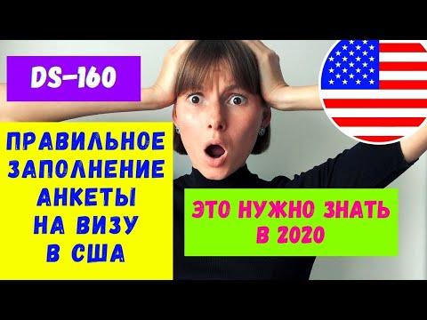Как заполнить анкету на визу в США в 2020. Анкета Ds-160. Мой личный опыт подачи анкеты.
