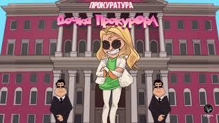 SLEEPY — Дочка прокурора