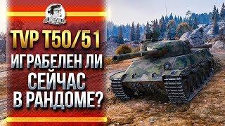 TVP T50/51 - ИГРАБЕЛЕН ЛИ СЕЙЧАС В РАНДОМЕ?!