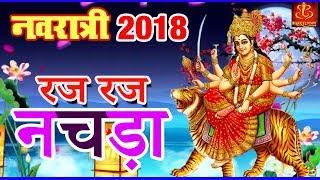 Raj Raj Nachna - रज रज नचड़ा | Gurga Bhajan 2018