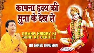 Kamna Hriday Ki Suna Ke Dekh Le