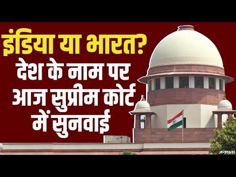 आज से India नहीं सिर्फ Bharat? Supreme Court में होगी सुनवाई