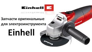 Zipservice   Запчасти на Einhell на сайте zipservice.com.ua