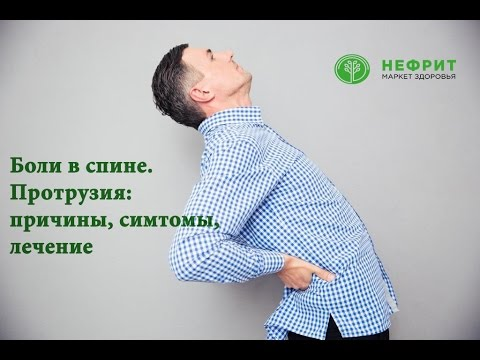 Боль в спине. Протрузия: причины, симптомы, лечение