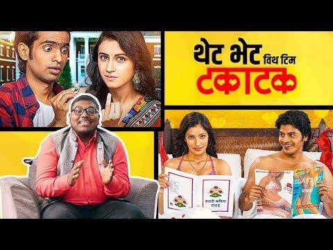 Thet Bhet with Team Takatak   Prathmesh, Ritika, Pranali & Abhijit   E07   Khaas Re TV