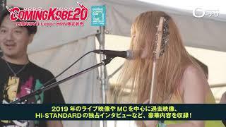 【5/16(土) 神戸空港島 多目的広場】COMING KOBE20 開催!