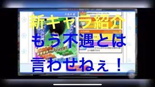 たたかえドリームチーム第72団日本代表キャラ紹介!若嶋津がついにきた!