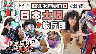 ▸ 日本大阪旅行團♡我地出發啦🇯🇵!!!「第一集 」🍙 JAPAN TRAVEL VLOG | 肥蛙 mandies kwok