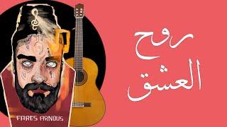 تحميل اغاني حسين الجسمي - روح العشق ( عيدك اللي مر ) جيتار 2020 Hussain Al Jassmi - Rooh Al Eshk MP3