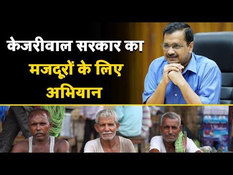 Kejriwal सरकार का मजदूरों के लिए अभियान | Delhi Model