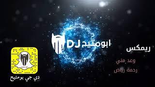 تحميل اغاني وعد مني - رحمة رياض   دي جي بومتيح MP3