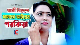 স্বামী বিদেশ চাচাতো ভাইয়ের সাথে পরকীয়া। Bangla natok। Short film 2019। Chaity Express