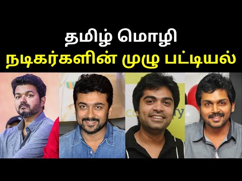 தமிழ் மொழி நடிகர்களின் முழு பட்டியல் | List of Tamil Speaking Actors in Cinema 2020