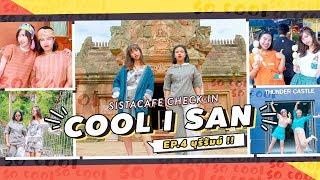 Sistacafe Check IN Cool I San : EP4 Buriram
