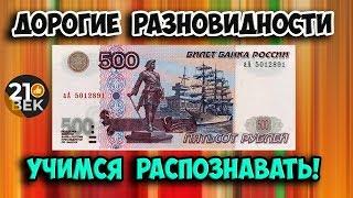 Самые дорогие купюры 500 рублей. Их стоимость и как распознать.