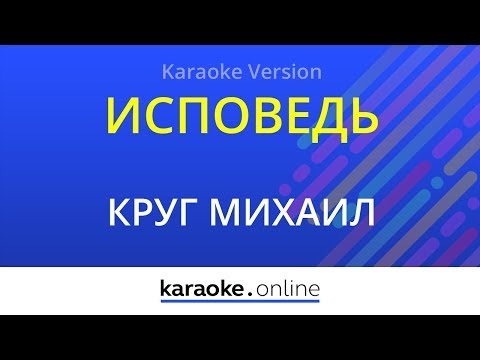 Исповедь - Михаил Круг (Karaoke version)