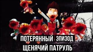 ПОТЕРЯННЫЙ ЭПИЗОД ЩЕНЯЧЬЕГО ПАТРУЛЯ!!! || Не спасти