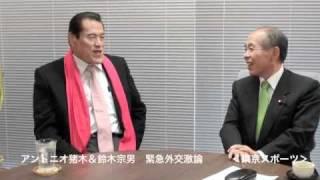 収監直前の鈴木宗男氏から東スポ読者にメッセージ