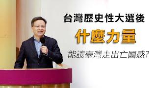 文昭台北演講:歷史性大選後,什麼力量能讓台灣走出亡國感(20200112)