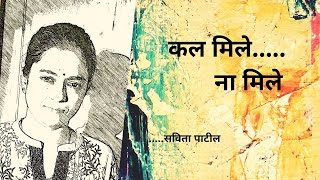 Hindi Kavita : हिन्दी कविता : Motivational Poem : कल मिले ना मिले / SavitaPatil #kavitabysavitapatil - Download this Video in MP3, M4A, WEBM, MP4, 3GP
