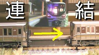 鉄道模型 Nゲージ 新快速 連結再現② 225系100番台⇒225系0番台 (実音入り)
