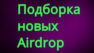 Новая подборочка airdrop
