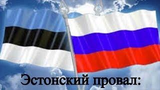 Эстонский провал Россия лишает порт Таллина не только транзита
