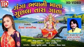 Ganga Bhavani Mata Gunla Tara Gata |Latest Gujarati Song