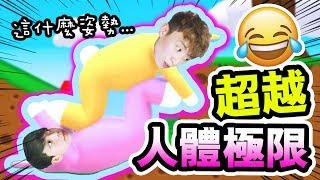 【爆笑精華】超越人體極限!😂和DEE現場雙人玩Super Bunny Man~(上集)