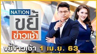 ขยี้ข่าวเช้า | 1 เม.ย. 63 | FULL | NationTV22