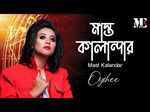 Mast Kalandar (মাস্ত কালান্দার) - Oyshee | Bangla Song | ME TV bd