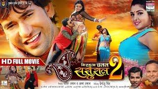 Nirahua Chalal Sasural 2 | Dinesh Lal Yadav, Aamrapali Dubey | Bhojpuri Film निरहुआ का सुपरहिट फिल्म