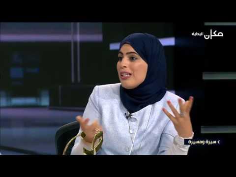 """مقابلة تلفزيونيّة للدكتورة هيفاء مجادلة في برنامج """"سيرة ومسيرة"""" مع الإعلامية ربى ورور - قناة """"مكان""""، حول نشاطاتها في تعزيز اللغة العربيّة"""