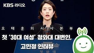 [단독] [오태훈의 시사본부] 첫 '30대 여성' 청와대 대변인, 고민정 인터뷰