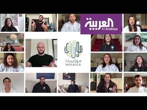 العرب اليوم - شاهد: فرقة تقدّم أغنية بخصوص