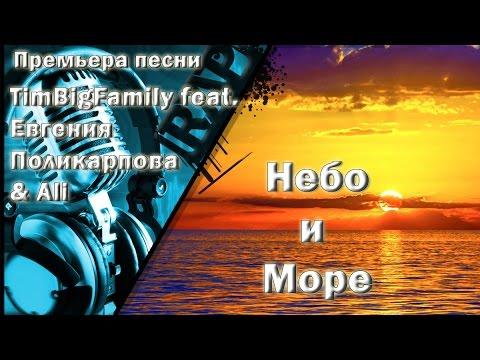 TimBigFamily feat  Евгения Поликарпова & Ali - Небо и Море