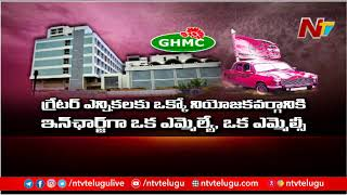 Greater War : All Political Parties Getting Ready for GHMC Elections