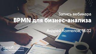 BPMN для бизнес-анализа