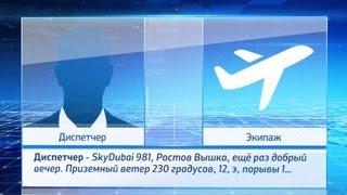 В Сети появилась расшифровка переговоров диспетчера с экипажем разбившегося самолета