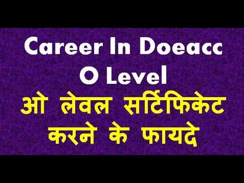 Career In Doeacc O Level Certification Course Benifit ( ओ लेवल ...
